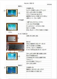iPad初心者用メモ
