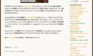 Firefoxでの文字