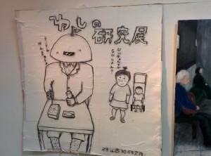 わしの研究展ポスター