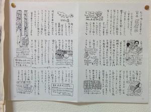 わしの研究 No.3